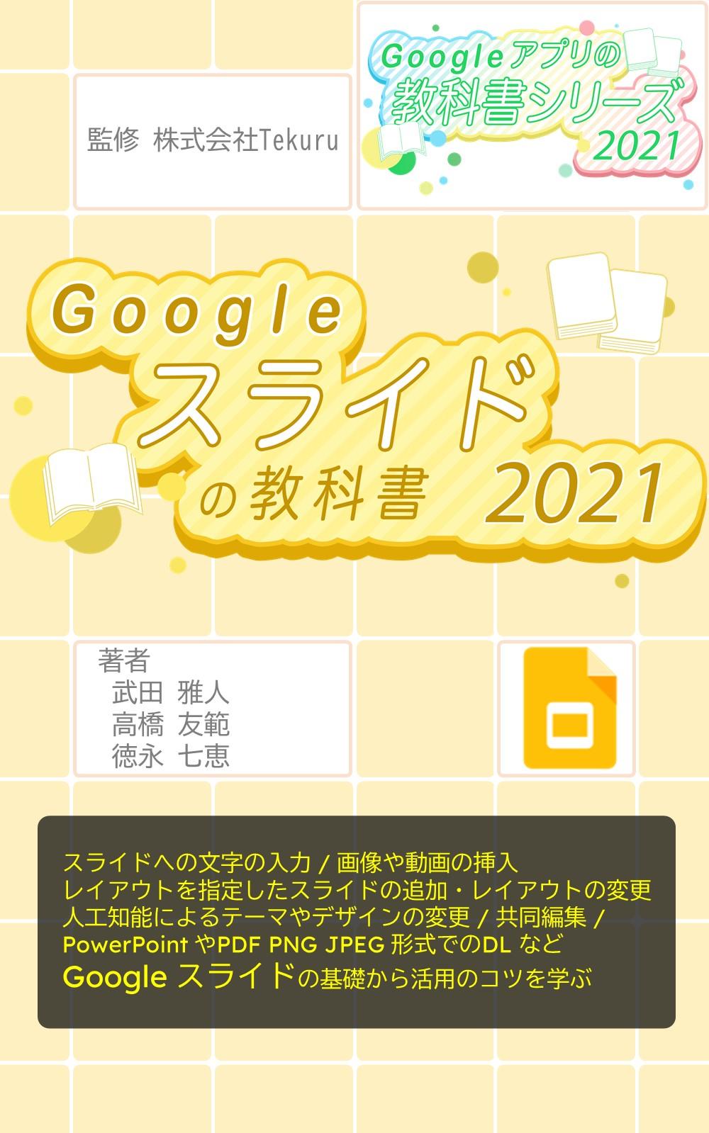 はじめてのGoogle スライド教科書 2021