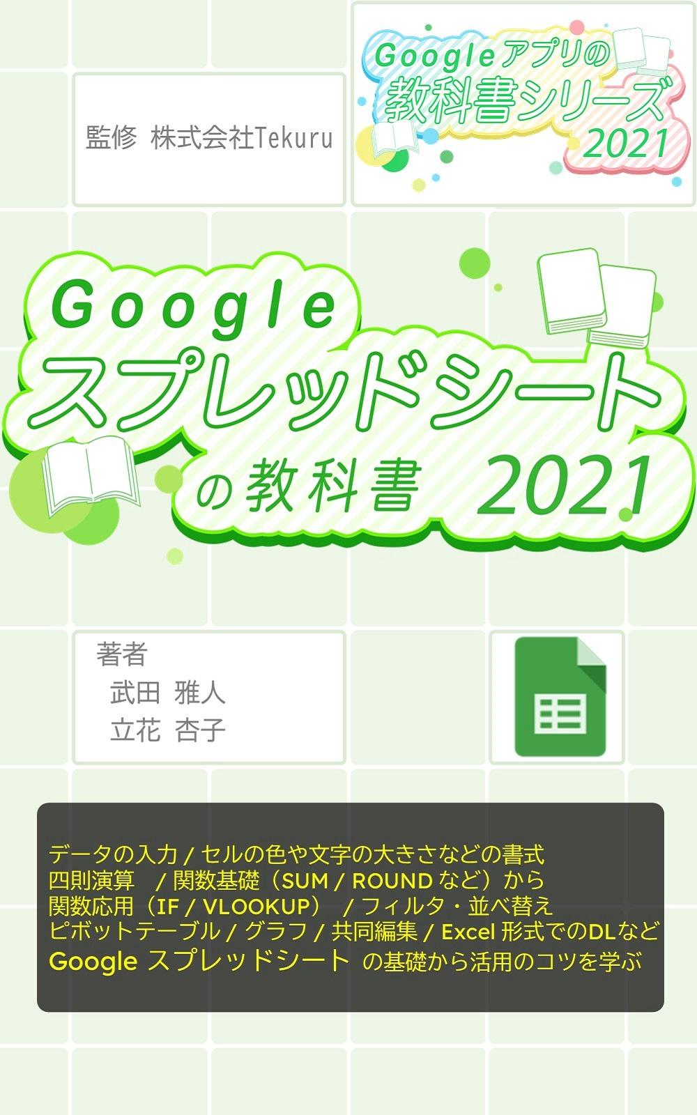 はじめてのGoogle スプレッドシート教科書 2021