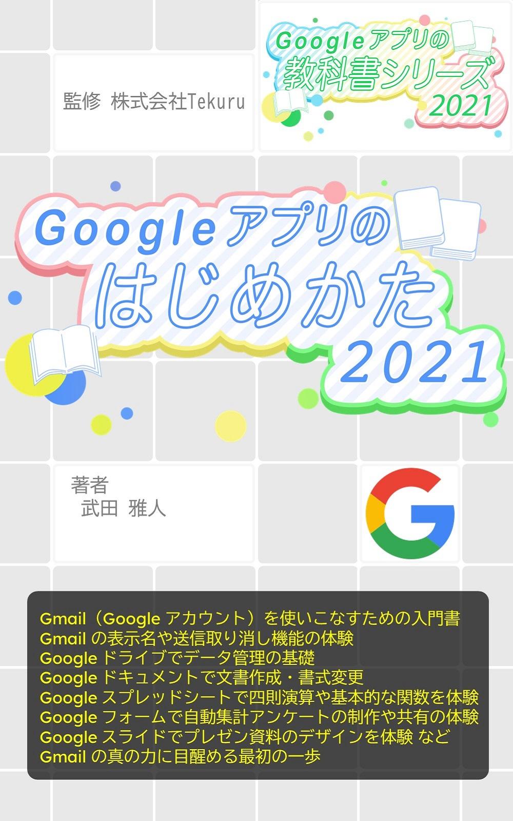初心者のためのGoogleアプリのはじめかた2021