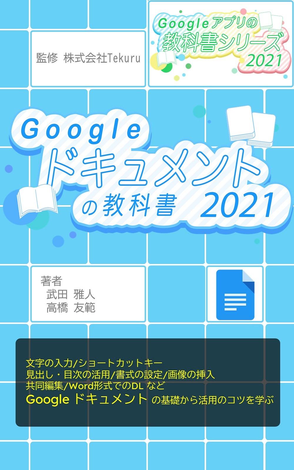 はじめてのGoogle ドキュメント教科書 2021