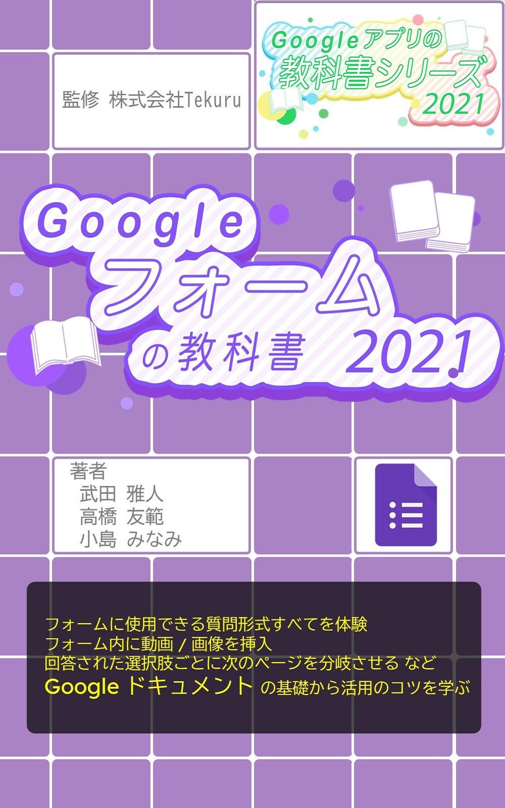はじめてのGoogle フォーム教科書 2021