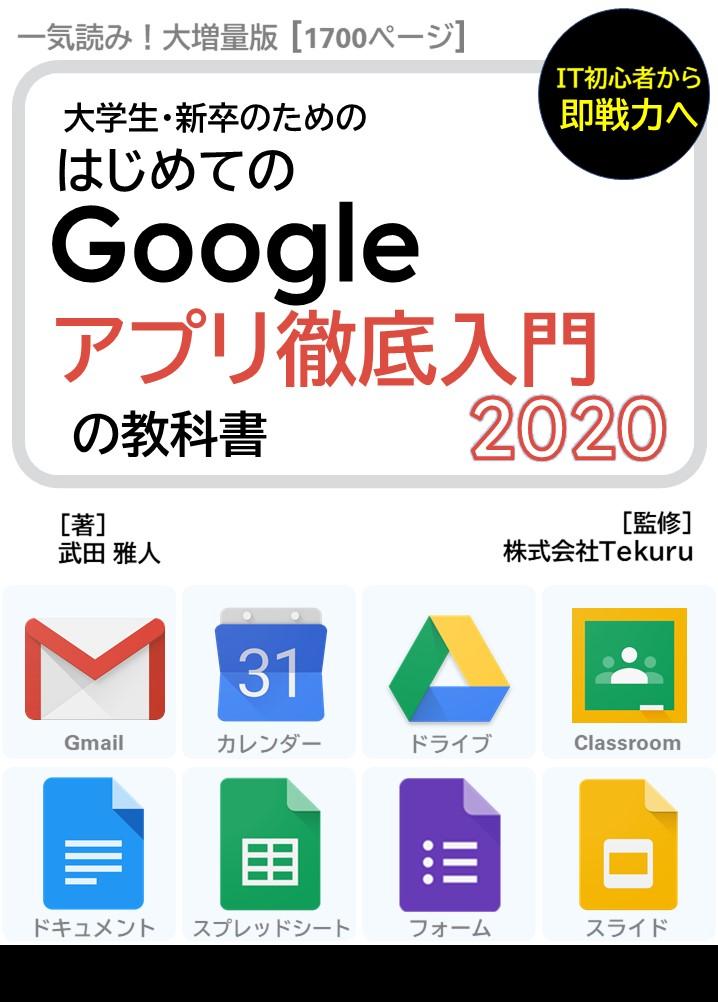 Google アプリ徹底入門の教科書2020